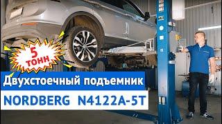 Подъемник двухстоечный NORDBERG N4122A-5T 5т от компании Cпецкомплект - оборудование для автосервиса и шиномонтажа в Мурманске - видео