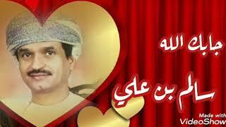تحميل و استماع جابك الله سالم علي سعيد MP3