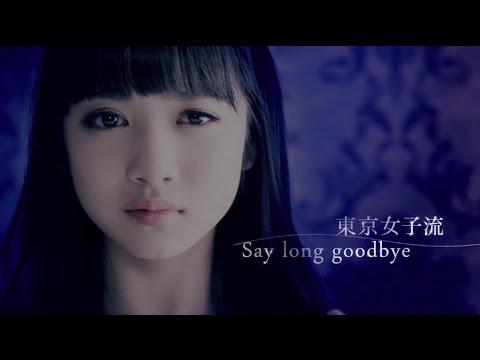 """『渾身のバラード""""Say long goodbye""""』 PV (東京女子流 #TGSJP )"""