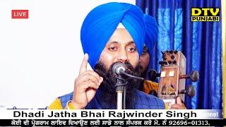 Dhadi Darbar Talwan Dhadi jatha Bhai Rajwinder Singh DTV PUNJABI