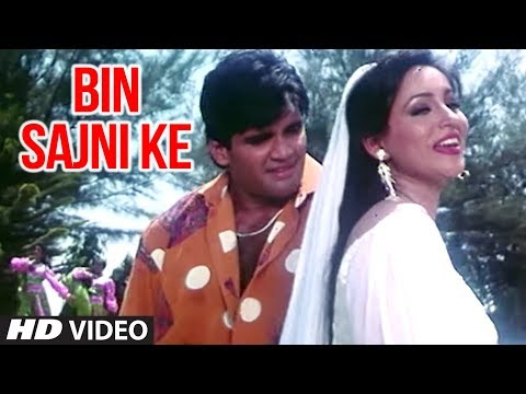 Bin Sajni Ke Full Song | Judge Muzrim | Sunil Shetty, Ashwini Bhave
