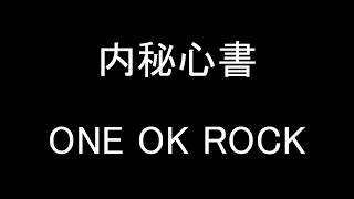 ONE OK ROCK - 内秘心書 歌詞付き