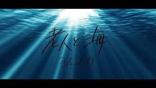 老人と海 - ヨルシカ|Short ver. Cover