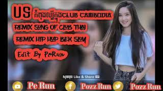 thai movie khmer dvd song remix 2017 - मुफ्त ऑनलाइन