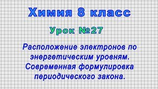 Химия 8 класс Урок 27 - Расположение электронов по энергетическим уровням.