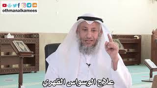 اغاني طرب MP3 10 - علاج الوسواس القهري - عثمان الخميس - الدكتور عادل الزايد تحميل MP3
