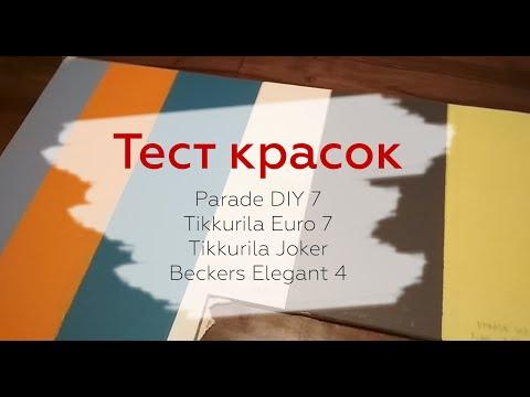 Тест красок: Parade 7, Tikkurilla 7, Tikkurila Joker, Beckers Elegant. Сравнение стойкости.