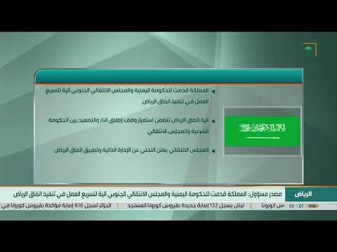 مصدر مسؤول : المملكة قدمت للحكومة اليمنية والمجلس الانتقالي الجنوبي آلية لتسريع العمل في تنفيذ اتفاق الرياض