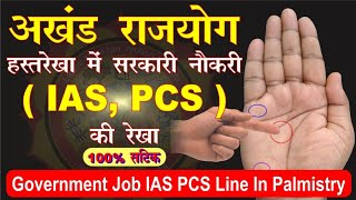 अखंड राजयोग {IAS, PCS} सरकारी नौकरी की रेखा ( government job {IAS PCS} ki Rekha)  IMAGES, GIF, ANIMATED GIF, WALLPAPER, STICKER FOR WHATSAPP & FACEBOOK