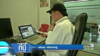 ที่นี่ Thai PBS : 22 ธ.ค. 59