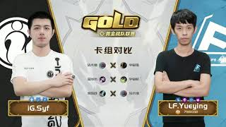 CN Gold Series - Week 7 Day 3 - Syf vs Yueying