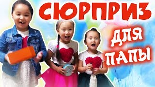 Сюрприз для папы! 🎁 Аминка, Адека и Аружка 😀 удивили Папу КРУТЫМ подарком!