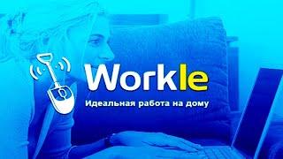 https://bit.ly/2XewgED - Workle заработок https://bit.ly/3vdz0Rb - Работа и новые вакансии для всех Заработок в интернете - http://bit.ly/2ihDci9  ВТБ Мои Инвестиции - https://bit.ly/3dozAVP БКС Мир Инвестиций -