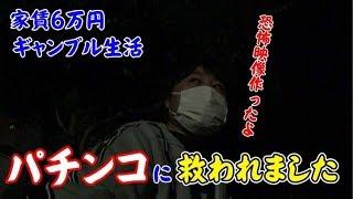 【パチスロ】家賃6万円!おっさんの生活#7【パチコミTV】皆さんのおかげで頑張れます!