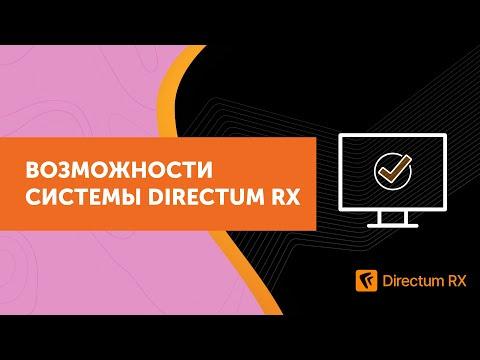 Видеообзор Directum RX