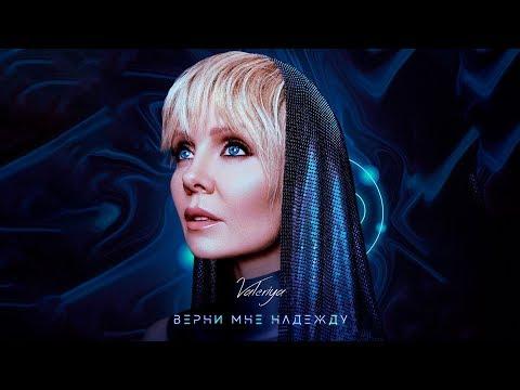 Валерия - Верни мне надежду (2019) 0+