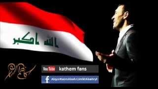 اغاني حصرية كاظم الساهر - بيت الحبايب تحميل MP3