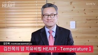 김진목의 암 치유비법 HEART – Temperature 1