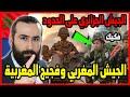 Download Lagu الجيش المغربي ومدينة فجيج والجيش الجزائري على الحدود المغربية  ابو البيس _ abo albis Mp3 Free
