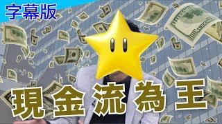 (字幕版)STARMAN_現金流為王_民眾財經台_葳言大意_20190107
