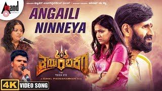 Thrayambakam | Angaili Ninneya | 4K Video Song | Raghavendra Rajkumar | Anupama | Rohitt