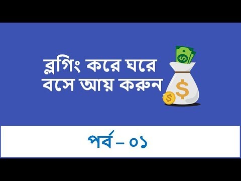 What is Blogging & How to Make Money - Professional Blogging Course in Bangla Part-1