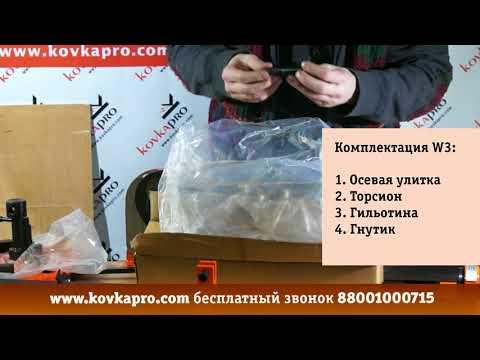 Распаковка набора для холодной ковки STALEX W2