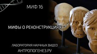 Мифы о реконструкциях. Мифы об эволюции человека.