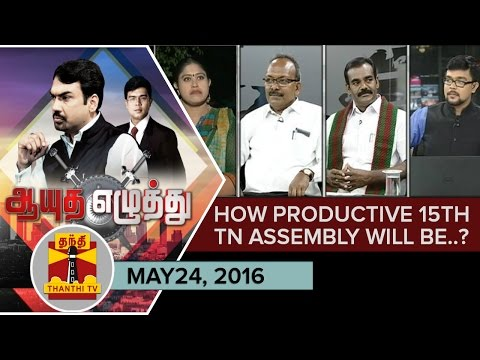 -24-5-2016-Ayutha-Ezhuthu-How-Productive-15th-TN-Assembly-Will-Be