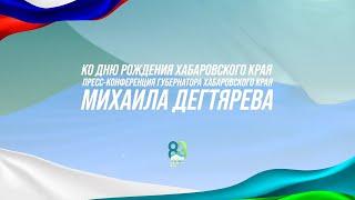 Пресс-конференция губернатора Хабаровского края Михаила...