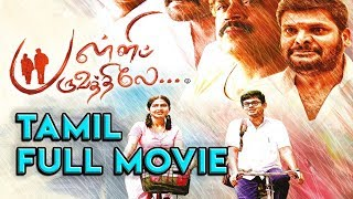 Palli Paruvathile - Tamil Full Movie   Ganja Karuppu   Thambi Ramayya   K.S. Ravikumar