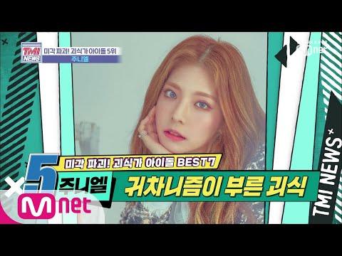 Mnet TMI NEWS [22회] 깎기 귀찮아서 껍질째 옴뇸뇸~ '주니엘' 191113 EP.22