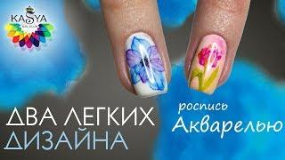 Два легких дизайна ногтей Роспись Акварелью