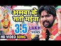अमवा के सती मईया    Video Song  न्यू देविगीत  Amwa Ke Sati Maiya   Samar Singh