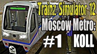 Trainz 12: Московское Метро: Кольцевая Линия. #1. ►