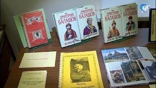 В Новгородской областной библиотеке сегодня вспоминали творчество писателя Дмитрия Балашова