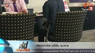 ที่นี่ Thai PBS - ที่นี่ Thai PBS : โปรโมชั่นเสริม บัตรเอทีเอ็ม
