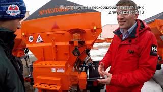 Пескоразбрасыватель полуприцепной коммунальный ПРК-10