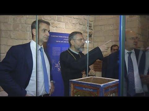 Επίσκεψη του Ο πρωθυπουργού Κυριάκου Μητσοτάκη στην Ιερά Μονή Αγίου Γεωργίου