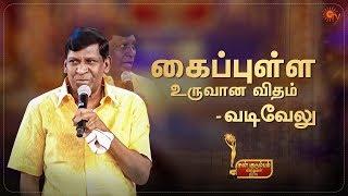 கைப்புள்ள உருவான விதம் - வடிவேலு | Sun Kudumbam Virudhugal 2019 | Sun TV