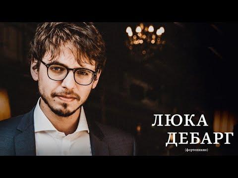 LIVE: Люка Дебарг, Оркестр Московской филармонии, Станислав Кочановский    Lucas Debargue