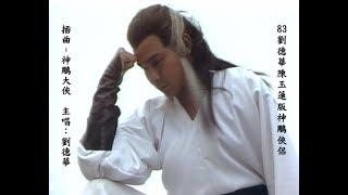 劉德華 Andy Lau - 神鵰大俠 (南音) MV   1983版神鵰俠侶插曲 劉德華主唱 Return of the Condor Heroes 1983 subtheme song 5/5