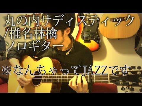 椎名 林檎 - 丸の内サディスティック by 龍藏Ryuzoyoutube thumbnail image