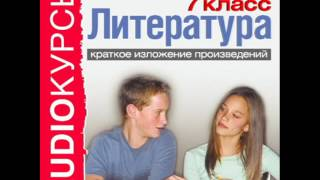 2000252 16 Аудиокнига. Краткое изложение произведений 7 класc. Тургенев И. - Хорь и Калиныч