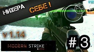 Modern Strike: Online на ANDROID || ОБНОВЛЕНИЕ v 1.14 / ТЕСТИРОВЩИК / И О БОЖЕ! (Серия 3)