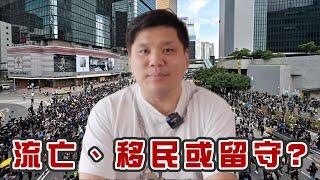 流亡、移民或留守?國安法通過之後,香港人何去何從?(下)20200528