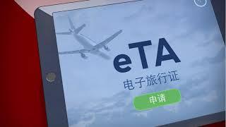 電子旅行証 (eTA)一分鐘介紹 - 廣東話 (繁體字)