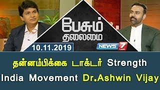 தன்னம்பிக்கை டாக்டர் Strength India Movement Dr.Ashwin Vijay | பேசும் தலைமை