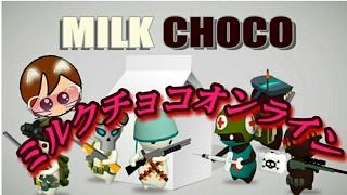 ミルクチョコオンラインFPS