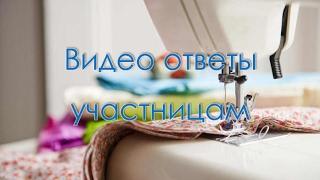 Видео ответ участницам 10.02